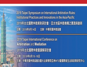 2019 Taipei Symposium on International Arbitration Rules: Institutional Practices and Innovations in the Asia-Pacific